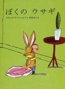 オンライン書店ビーケーワン:ぼくのウサギ