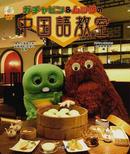 ガチャピン&ムックの中国語教室