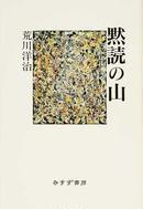 オンライン書店ビーケーワン:黙読の山