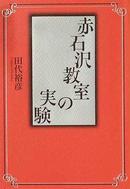 赤石沢教室の実験