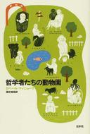 オンライン書店ビーケーワン:哲学者たちの動物園