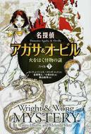 オンライン書店ビーケーワン:名探偵アガサ&オービル ファイル1
