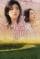夕凪の街 桜の国 小説