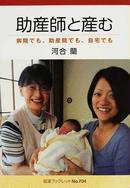 オンライン書店ビーケーワン:助産師と産む 病院でも、助産院でも、自宅でも