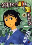 オンライン書店ビーケーワン:それでも町は廻っている  3(少年画報コミックス)