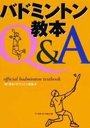 バドミントン教本Q&A