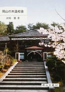 岡山の木造校舎 (岡山文庫 (247))