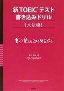 新TOEICテスト書き込みドリル(桐原書店)