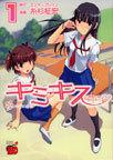 キミキス〜スウィートリップス〜  1  チャンピオンREDコミックス