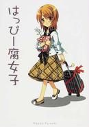 はっぴー腐女子 ノンフィクションショートコミック集