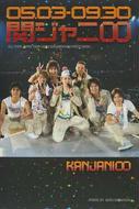 関ジャニ8「えっ!ホンマ!?ビックリ!!TOUR2007」密着ドキュメント写真集(M.Co.)