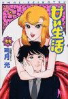 オンライン書店ビーケーワン: 甘い生活  33(ヤングジャンプ・コミックスBJ)