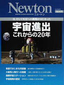宇宙進出これからの20年―月、そして火星への挑戦がはじまった (NEWTONムック)