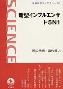 オンライン書店ビーケーワン:新型インフルエンザH5N1