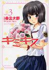 オンライン書店ビーケーワン:キミキス  3 various heroines(JETS COMICS)