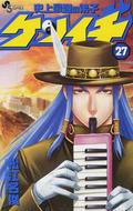 史上最強の弟子ケンイチ 27 (27) (少年サンデーコミックス)