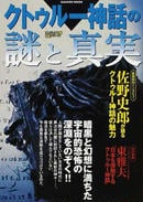 クトゥルー神話の謎と真実 (Gakken Mook ヴィジュアル版謎シリーズ)