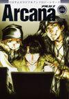 Arcana6 特殊部隊/集団