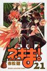オンライン書店ビーケーワン:魔法先生ネギま!  21(講談社コミックス)