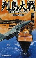 列島大戦NEOジャパン  RYU NOVELS 運命の転換