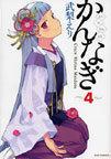 オンライン書店ビーケーワン:かんなぎ  4(REX COMICS)