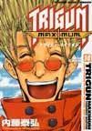 トライガンマキシマム 14 (14) (ヤングキングコミックス)