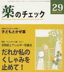 オンライン書店ビーケーワン:薬のチェックは命のチェック No.29 特集花粉症とアレルギー性鼻炎