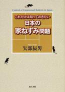 オンライン書店ビーケーワン:これだけは知っておきたい日本の家ねずみ問題
