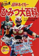 オンライン書店ビーケーワン:超神ネイガーひみつ大百科 秋田から生まれたぼくらのヒーロー超神ネイガーのすべてがわかる!