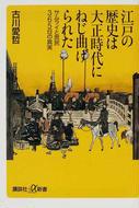江戸の歴史は大正時代にねじ曲げられた  講談社+α新書 サムライと庶民365日の真実