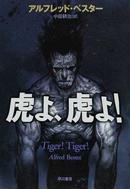 虎よ!虎よ!