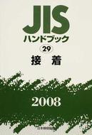 オンライン書店ビーケーワン:JISハンドブック 接着 2008