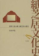 オンライン書店ビーケーワン:紙芝居文化史 資料で読み解く紙芝居の歴史