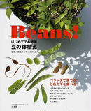 オンライン書店ビーケーワン:Beans! はじめてでも簡単豆の鉢植え