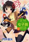 オンライン書店ビーケーワン: 天然女子高物語  2(MANGA TIME KR COMICS)