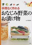 オンライン書店ビーケーワン:手間なく作れるおなじみ野菜のお漬け物