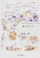 赤×ピンク—Sakuraba Kazuki Collection (角川文庫 さ 48-1)