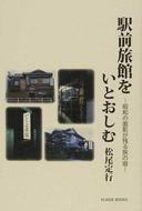 駅前旅館をいとおしむ―昭和の面影が残る旅の宿