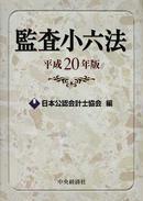 監査小六法(中央経済社)