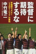 オンライン書店ビーケーワン:監督に期待するな 早稲田ラグビー「フォロワーシップ」の勝利
