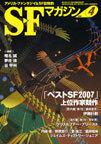 SFマガジン  2008.4 「ベストSF2007」上位作家競作