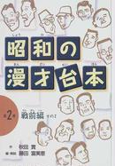オンライン書店ビーケーワン:昭和の漫才台本 第2巻 戦前編 その2