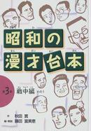 オンライン書店ビーケーワン:昭和の漫才台本 第3巻 戦中編 その1