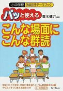 オンライン書店ビーケーワン:パッと使える「こんな場面にこんな群読」 学級づくりや学年・学校行事を盛り上げる小・中学校の群読脚本34編やり方とすぐに使える脚本つき
