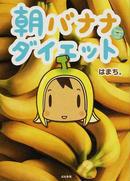 オンライン書店ビーケーワン:朝バナナダイエット