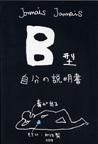 オンライン書店ビーケーワン:B型自分の説明書