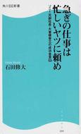 オンライン書店ビーケーワン:急ぎの仕事は忙しいヤツに頼め ソニー元副社長・大曽根幸三の成功金言53