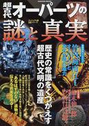 超古代オーパーツの謎と真実 (Gakken Mook ヴィジュアル版謎シリーズ)