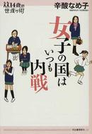 オンライン書店ビーケーワン:女子の国はいつも内戦