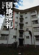 オンライン書店ビーケーワン:団地巡礼 日本の生んだ奇跡の住宅様式